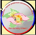Крымский республиканский центр психолого-педагогического и медико-социального сопровождения» (ГБУ ОО КРЦ ППМСС)